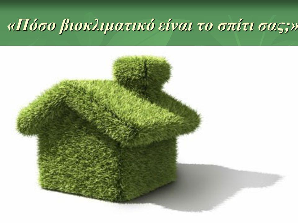 «Πόσο βιοκλιματικό είναι το σπίτι σας;»