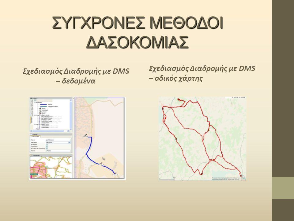 Σχεδιασμός Διαδρομής με DMS – δεδομένα : Σχεδιασμός Διαδρομής με DMS – οδικός χάρτης ΣΥΓΧΡΟΝΕΣ ΜΕΘΟΔΟΙ ΔΑΣΟΚΟΜΙΑΣ