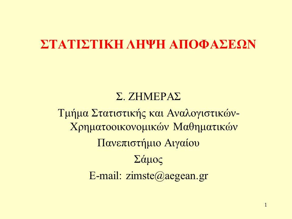 1 ΣΤΑΤΙΣΤΙΚΗ ΛΗΨΗ ΑΠΟΦΑΣΕΩΝ Σ. ΖΗΜΕΡΑΣ Τμήμα Στατιστικής και Αναλογιστικών- Χρηματοοικονομικών Μαθηματικών Πανεπιστήμιο Αιγαίου Σάμος E-mail: zimste@a