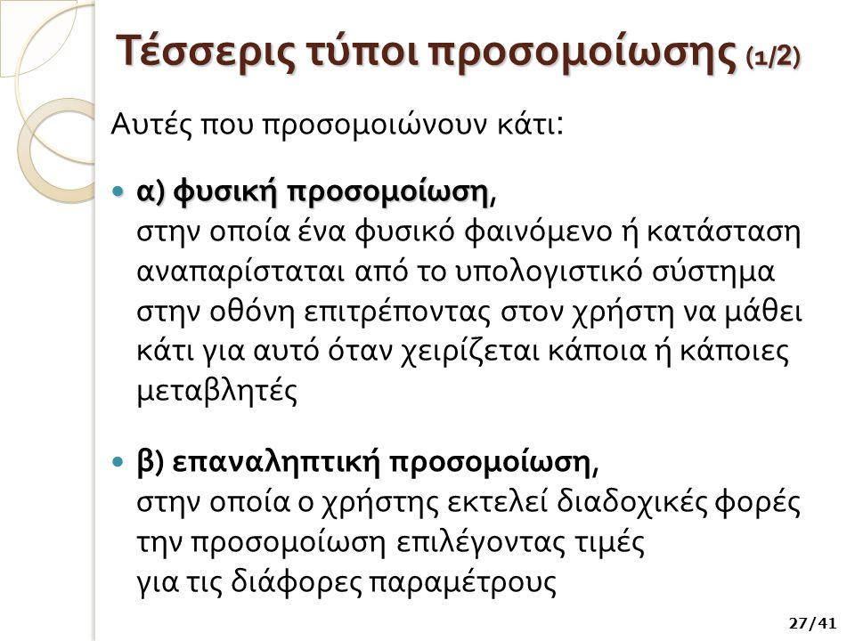 Τέσσερις τύποι προσομοίωσης (1 / 2 ) Αυτές που προσομοιώνουν κάτι : α ) φυσική προσομοίωση α ) φυσική προσομοίωση, στην οποία ένα φυσικό φαινόμενο ή κ