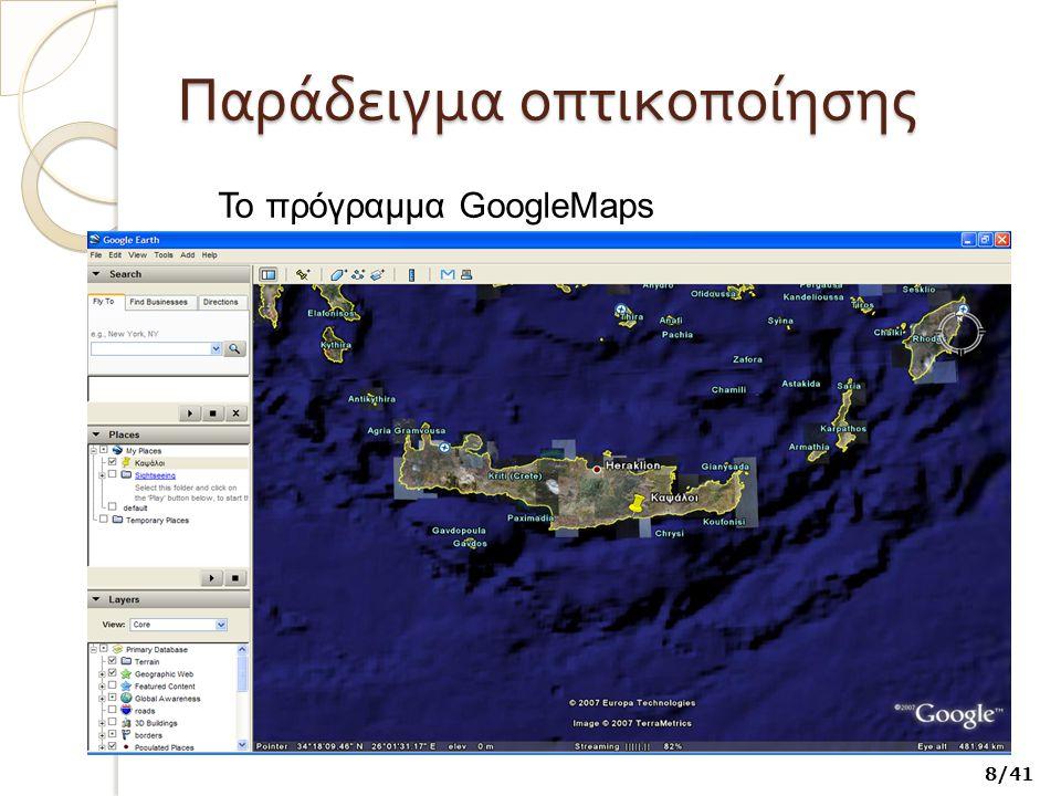 Παράδειγμα οπτικοποίησης Το πρόγραμμα GoogleMaps 8/41