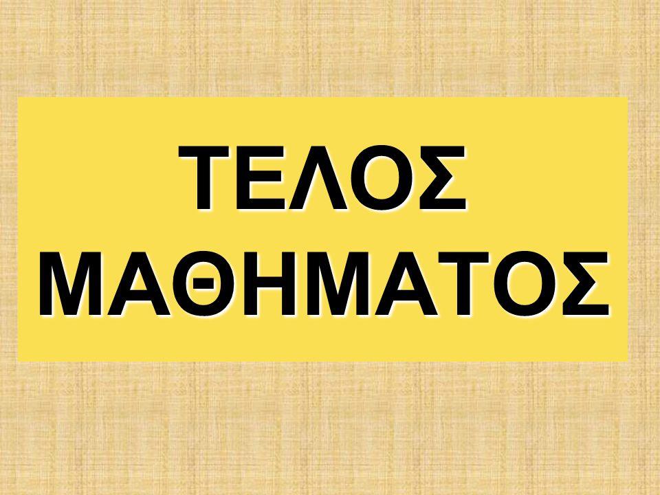 ΤΕΛΟΣ ΜΑΘΗΜΑΤΟΣ