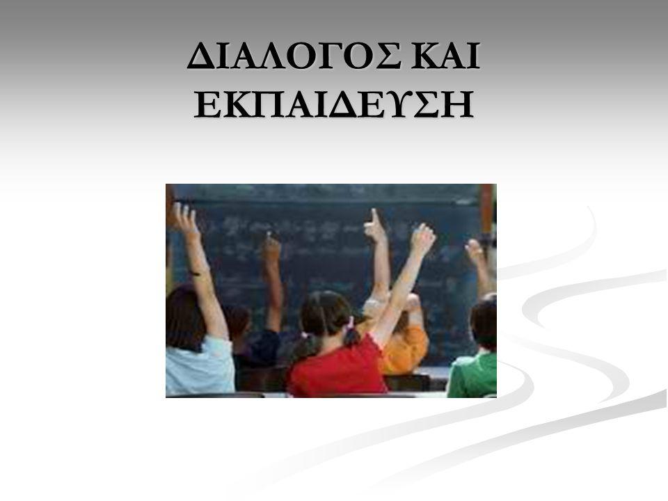 Ο ΔΙΑΛΟΓΟΣ ΣΤΗΝ ΑΡΧΑΙΟΤΗΤΑ oΉδη από πολύ νωρίς οι αρχαίοι έλληνες αναλήφθηκαν τη μεγάλη μορφωτική και κοινωνική σημασία του διαλόγου και γι αυτό το συμπεριέλαβαν στις φιλοσοφικές, στις πολιτικές και στις κοινωνικές τους αναζητήσεις, αλλά και στην μόρφωση των νέων.