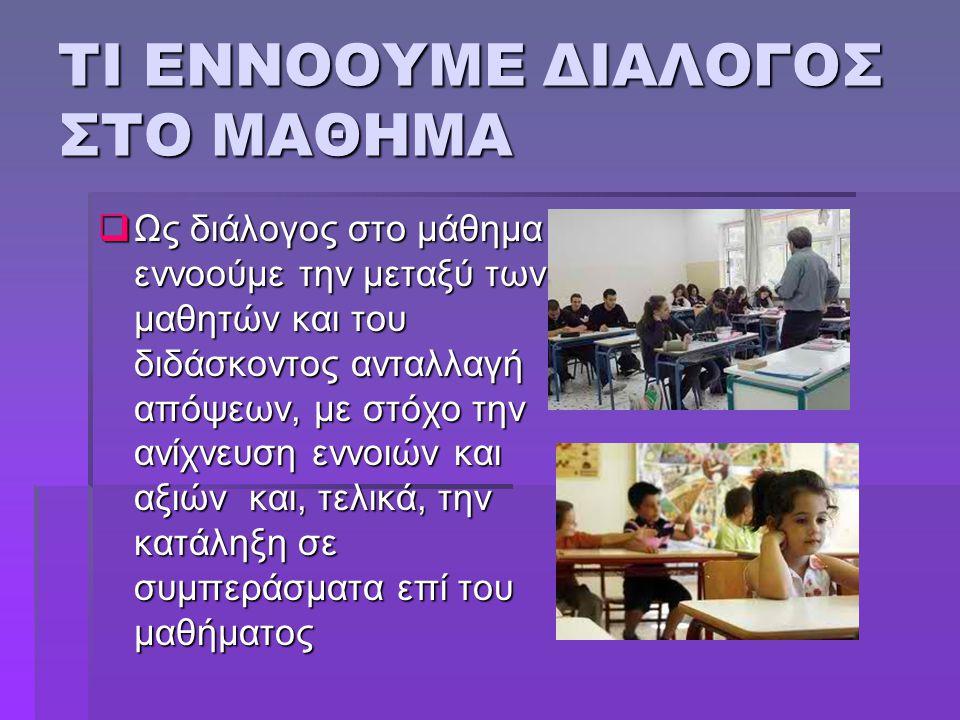 Η ΣΗΜΑΣΙΑ ΤΟΥ ΔΙΑΛΟΓΟΥ ΣΤΗΝ ΕΚΠΑΙΔΕΥΣΗ  Ο διάλογος εκτός από μέσο μόρφωσης και ενεργητικής απόκτησης γνώσεων λειτουργεί και ως μέσο διάπλασης της προσωπικότητας κάθε μαθητή