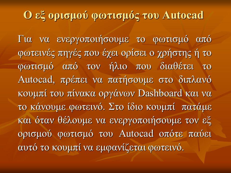 Ο εξ ορισμού φωτισμός του Autocad Για να ενεργοποιήσουμε το φωτισμό από φωτεινές πηγές που έχει ορίσει ο χρήστης ή το φωτισμό από τον ήλιο που διαθέτε