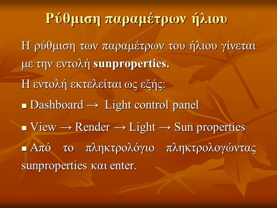 Ρύθμιση παραμέτρων ήλιου Η ρύθμιση των παραμέτρων του ήλιου γίνεται με την εντολή sunproperties. Η εντολή εκτελείται ως εξής: Dashboard → Light contro