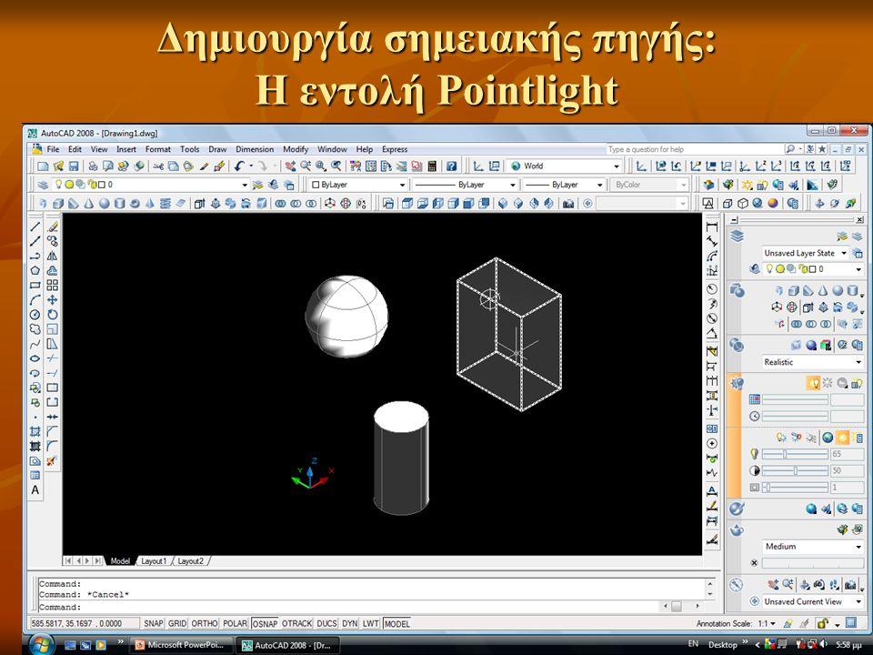 Δημιουργία σημειακής πηγής: Η εντολή Pointlight