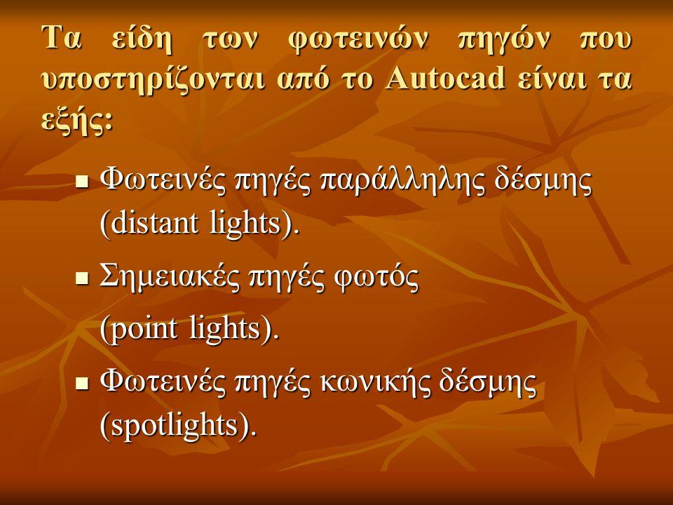 Τα είδη των φωτεινών πηγών που υποστηρίζονται από το Autocad είναι τα εξής: Φωτεινές πηγές παράλληλης δέσμης (distant lights). Φωτεινές πηγές παράλληλ