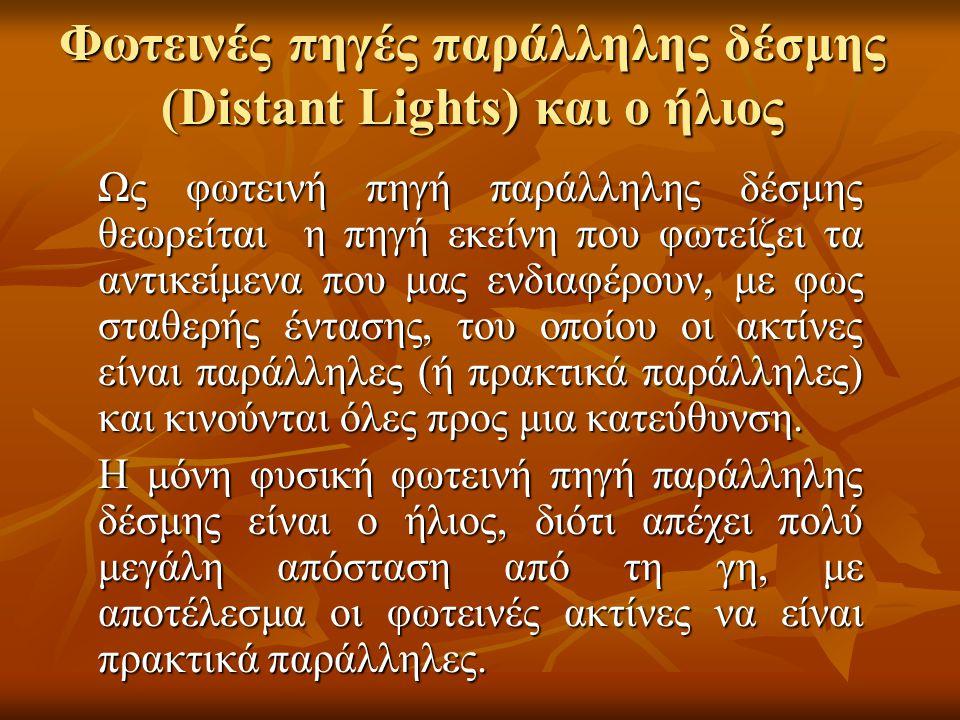 Φωτεινές πηγές παράλληλης δέσμης (Distant Lights) και ο ήλιος Ως φωτεινή πηγή παράλληλης δέσμης θεωρείται η πηγή εκείνη που φωτείζει τα αντικείμενα πο