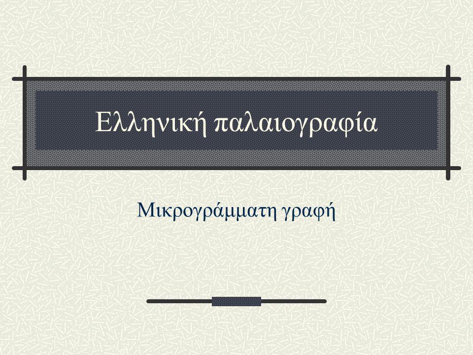 Ελληνική παλαιογραφία Μικρογράμματη γραφή