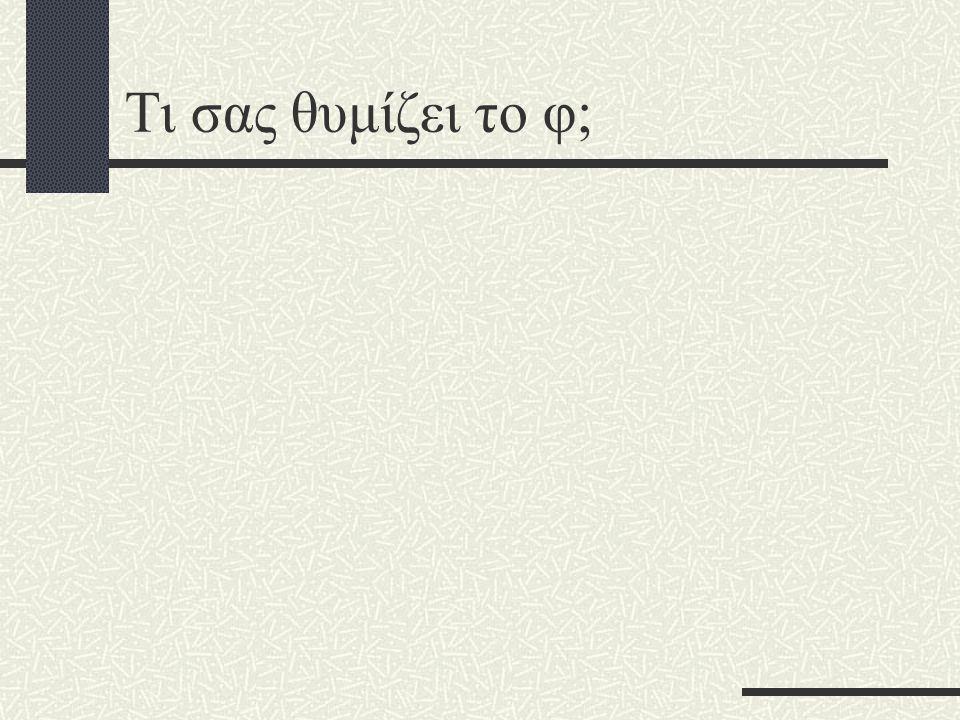Τι σας θυμίζει το φ;