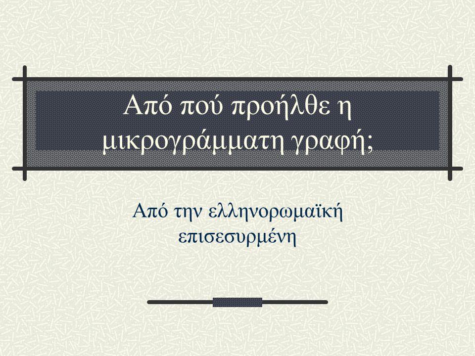 Από πού προήλθε η μικρογράμματη γραφή; Από την ελληνορωμαϊκή επισεσυρμένη