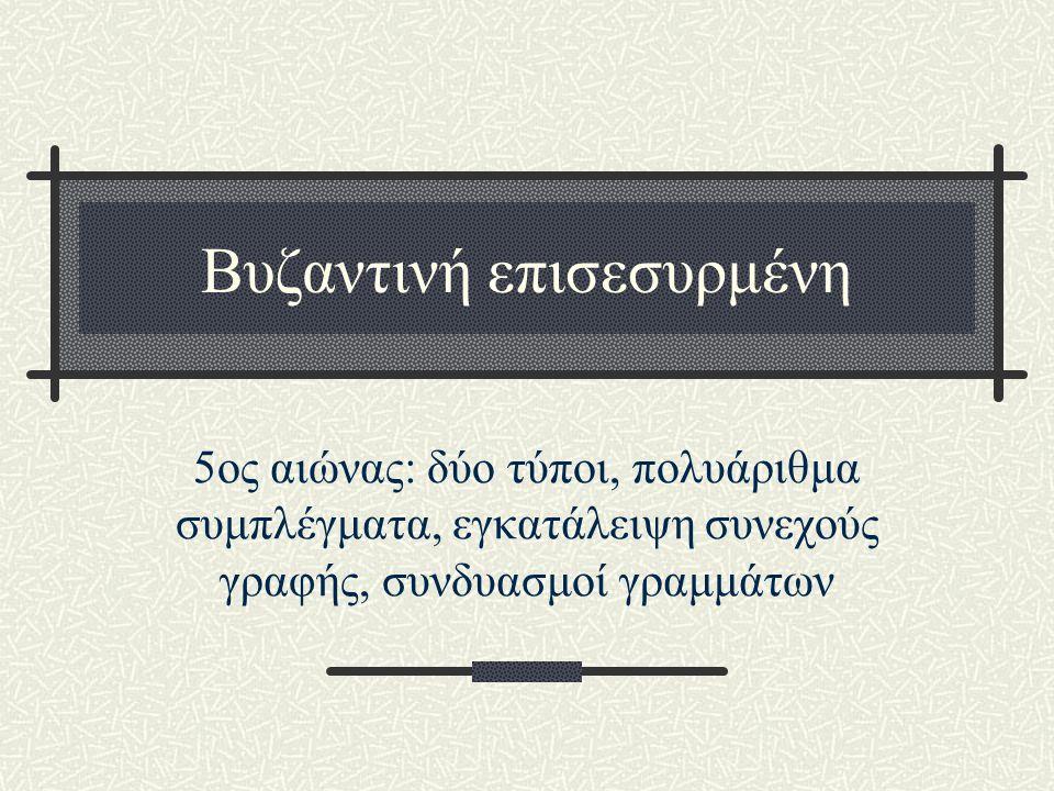 Βυζαντινή επισεσυρμένη 5ος αιώνας: δύο τύποι, πολυάριθμα συμπλέγματα, εγκατάλειψη συνεχούς γραφής, συνδυασμοί γραμμάτων