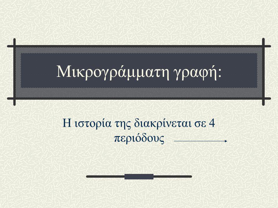 Μικρογράμματη γραφή: Η ιστορία της διακρίνεται σε 4 περιόδους