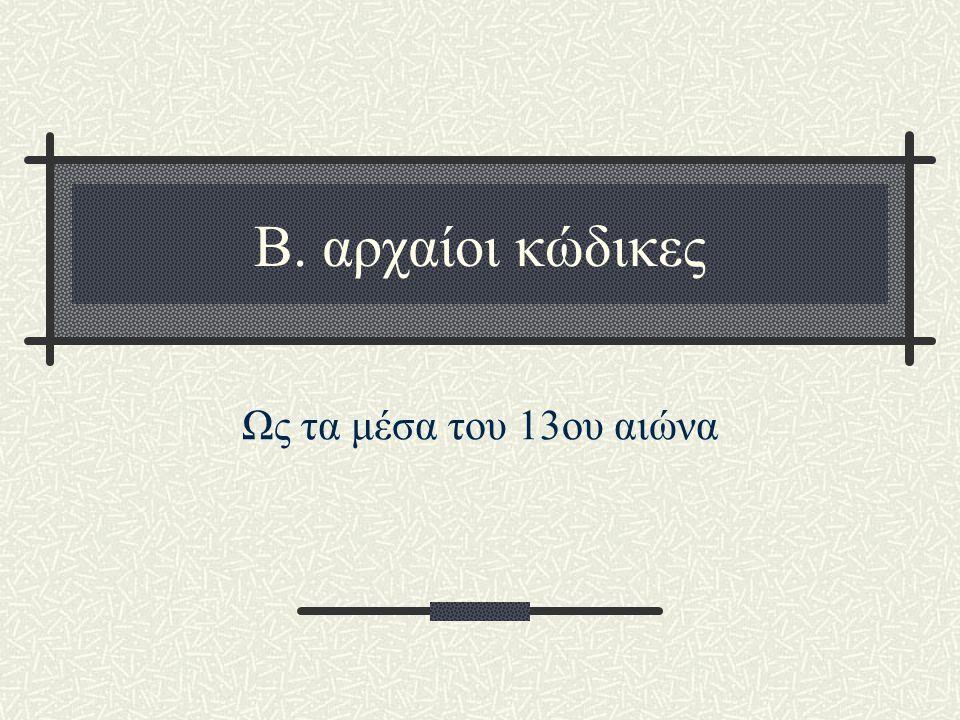 Β. αρχαίοι κώδικες Ως τα μέσα του 13ου αιώνα