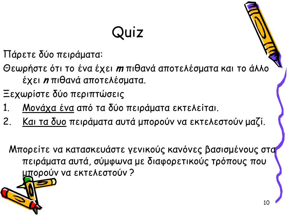 10 Quiz Πάρετε δύο πειράματα: Θεωρήστε ότι το ένα έχει m πιθανά αποτελέσματα και το άλλο έχει n πιθανά αποτελέσματα. Ξεχωρίστε δύο περιπτώσεις 1.Μονάχ