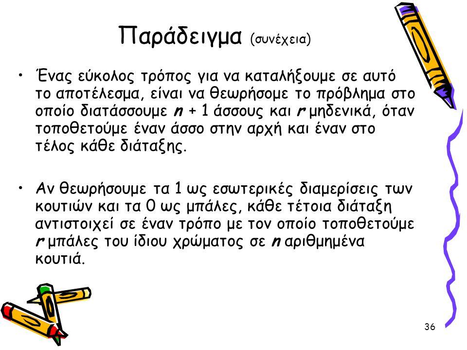 36 Παράδειγμα (συνέχεια) Ένας εύκολος τρόπος για να καταλήξουμε σε αυτό το αποτέλεσμα, είναι να θεωρήσομε το πρόβλημα στο οποίο διατάσσουμε n + 1 άσσο
