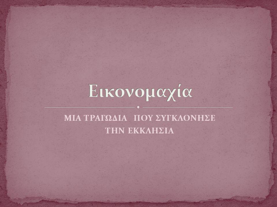 Με τον όρο Εικονομαχία εννοείται μεγάλη μεταρρυθμιστική κίνηση που ξέσπασε στο Βυζαντινό Κράτος τον 8 ο και 9 ο αιώνα που από θρησκευτική εξελίχθηκε και σε πολιτική διαμάχη για τη λατρεία των εικόνων.