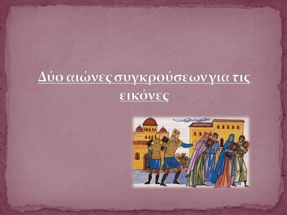 Στην εικονομαχία διακρίνουμε δύο ιστορικές φάσεις: Η α φάση (726-787) ξεκίνησε με τις αυτοκρατορικές εντολές του Λέοντα Γ του Ίσαυρου κατά των εικόνων.