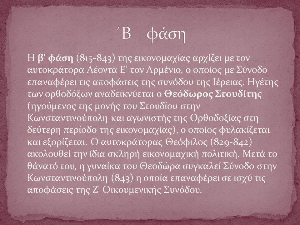 Η β' φάση (815-843) της εικονομαχίας αρχίζει με τον αυτοκράτορα Λέοντα Ε' τον Αρμένιο, ο οποίος με Σύνοδο επαναφέρει τις αποφάσεις της συνόδου της Ιέρ