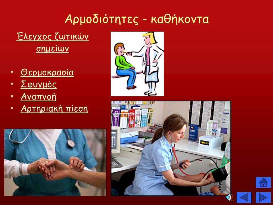 Αρμοδιότητες - καθήκοντα Θεραπευτική και φαρμακευτική αγωγή Επισκέψεις στους θαλάμους νοσηλείας