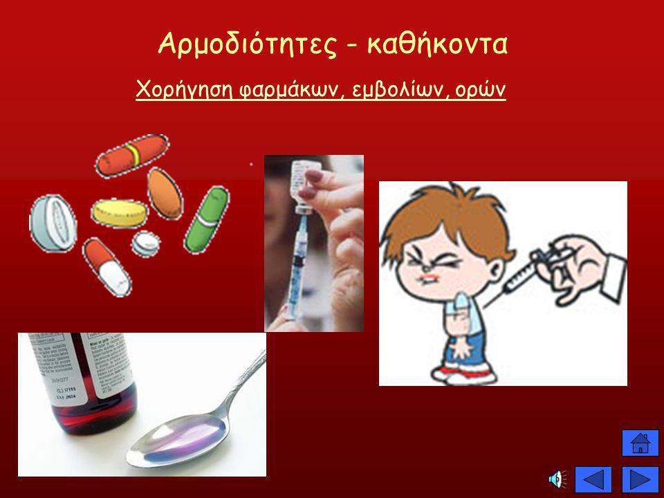 Αρμοδιότητες - καθήκοντα Έλεγχος ζωτικών σημείων Θερμοκρασία Σφυγμός Αναπνοή Αρτηριακή πίεση