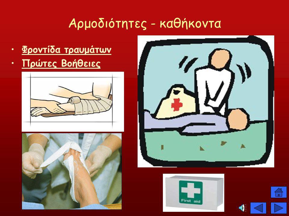 Αρμοδιότητες - καθήκοντα Χορήγηση φαρμάκων, εμβολίων, ορών