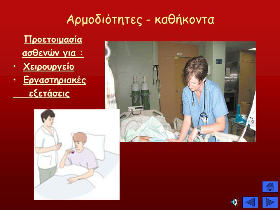 Αρμοδιότητες - καθήκοντα Φροντίδα τραυμάτων Πρώτες Βοήθειες