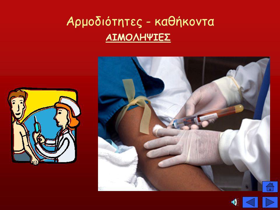 Αρμοδιότητες - καθήκοντα Προετοιμασία ασθενών για : Χειρουργείο Εργαστηριακές εξετάσεις