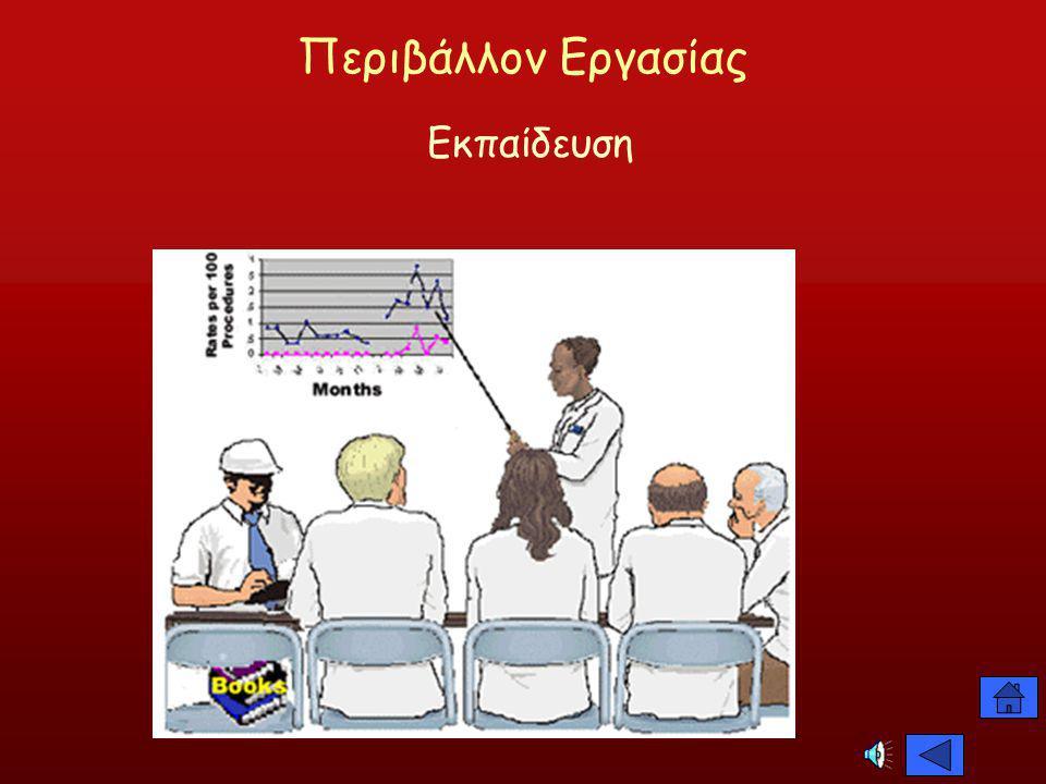 Περιβάλλον Εργασίας Ιατρική και Νοσηλευτική Έρευνα Σχεδιασμός Υγειονομικών Υπηρεσιών