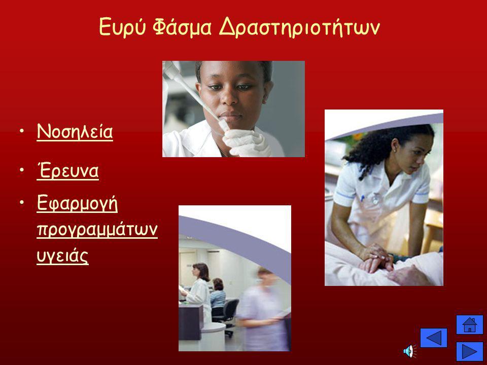 Νοσηλευτική ένα επάγγελμα με ιστορία Μια