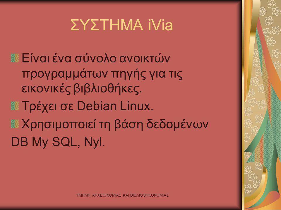 ΤΜΗΜΗ ΑΡΧΕΙΟΝΟΜΙΑΣ ΚΑΙ ΒΙΒΛΙΟΘΗΚΟΝΟΜΙΑΣ ΣΥΣΤΗΜΑ iVia Είναι ένα σύνολο ανοικτών προγραμμάτων πηγής για τις εικονικές βιβλιοθήκες.