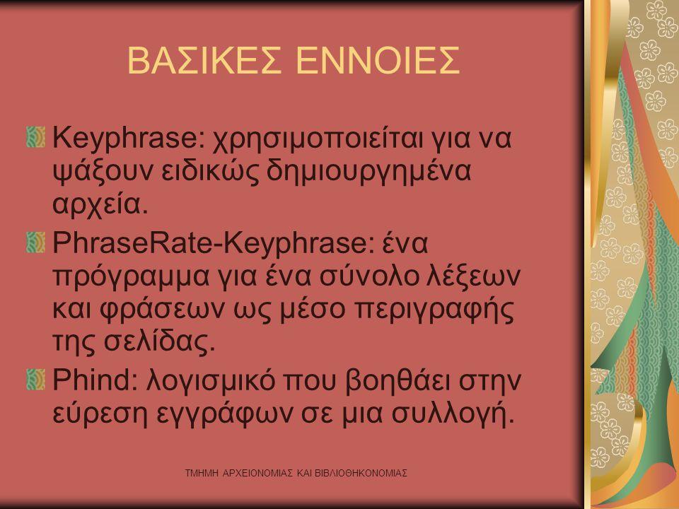 ΤΜΗΜΗ ΑΡΧΕΙΟΝΟΜΙΑΣ ΚΑΙ ΒΙΒΛΙΟΘΗΚΟΝΟΜΙΑΣ ΒΑΣΙΚΕΣ ΕΝΝΟΙΕΣ Keyphrase: χρησιμοποιείται για να ψάξουν ειδικώς δημιουργημένα αρχεία.