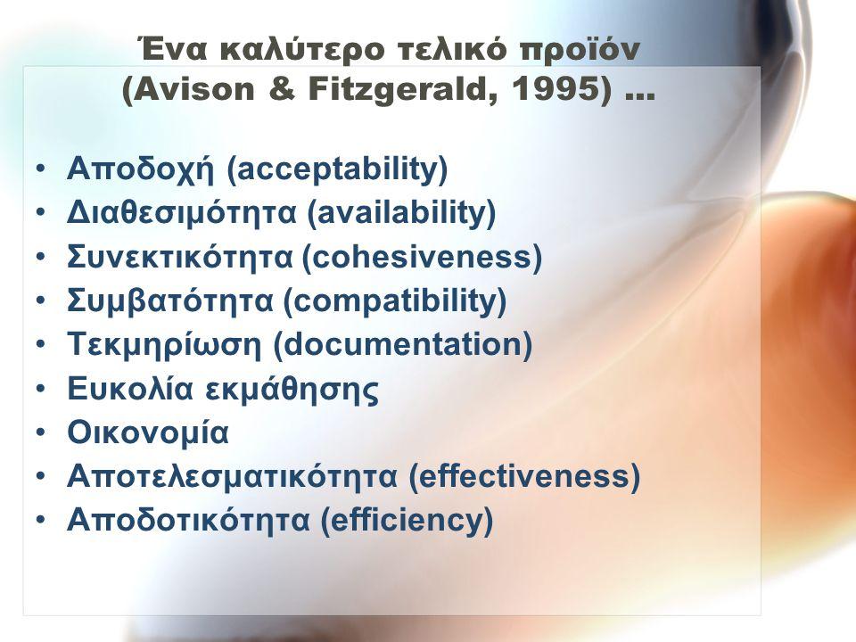 Ένα καλύτερο τελικό προϊόν (Avison & Fitzgerald, 1995)...