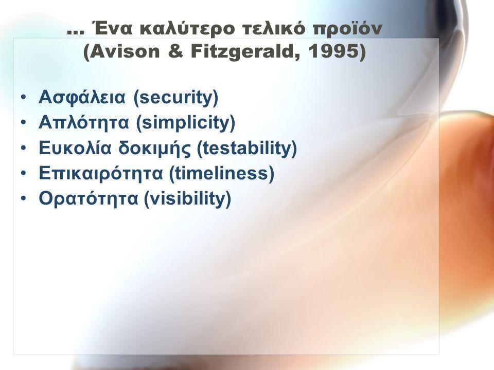 ... Ένα καλύτερο τελικό προϊόν (Avison & Fitzgerald, 1995) Ασφάλεια (security) Απλότητα (simplicity) Ευκολία δοκιμής (testability) Επικαιρότητα (timel