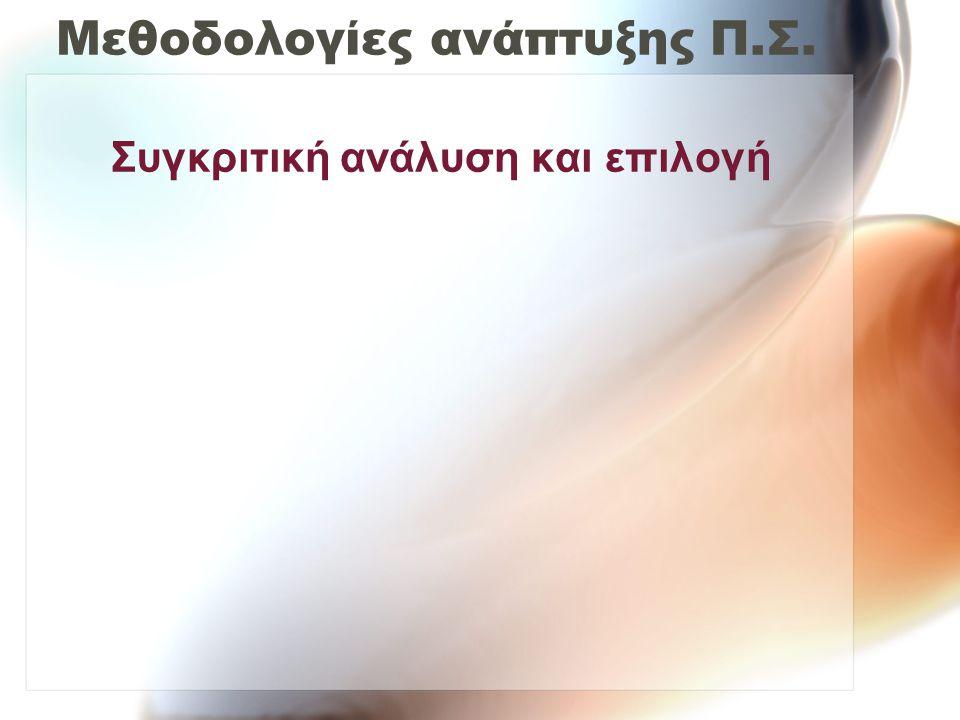 Πώς επιλέγουμε μεθοδολογία (Ε.Κιουντούζης, 2009)...
