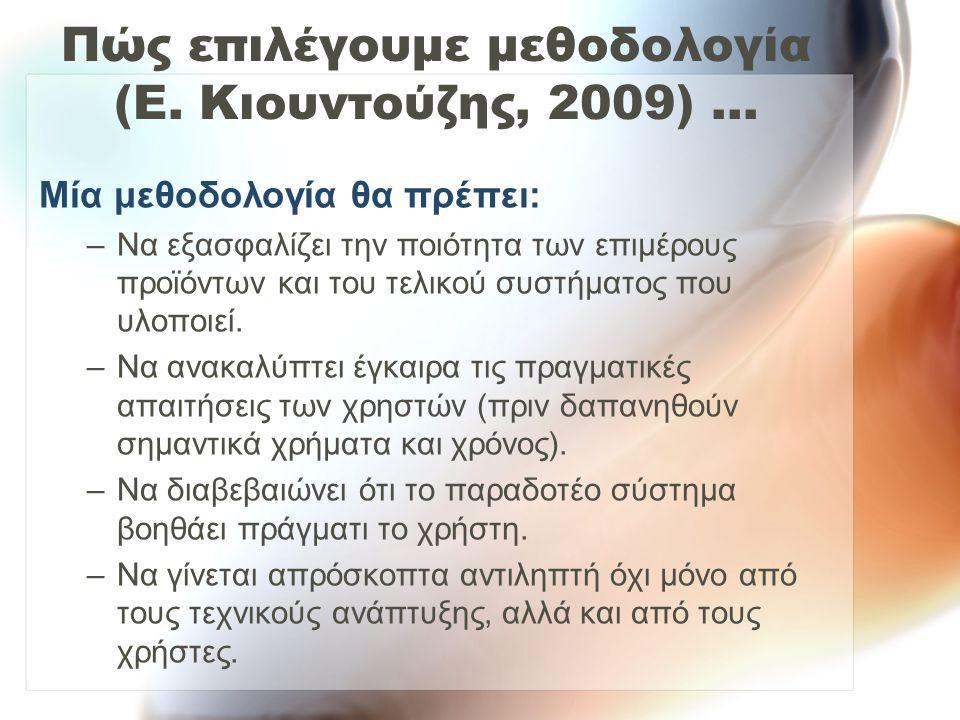 Πώς επιλέγουμε μεθοδολογία (Ε. Κιουντούζης, 2009)...