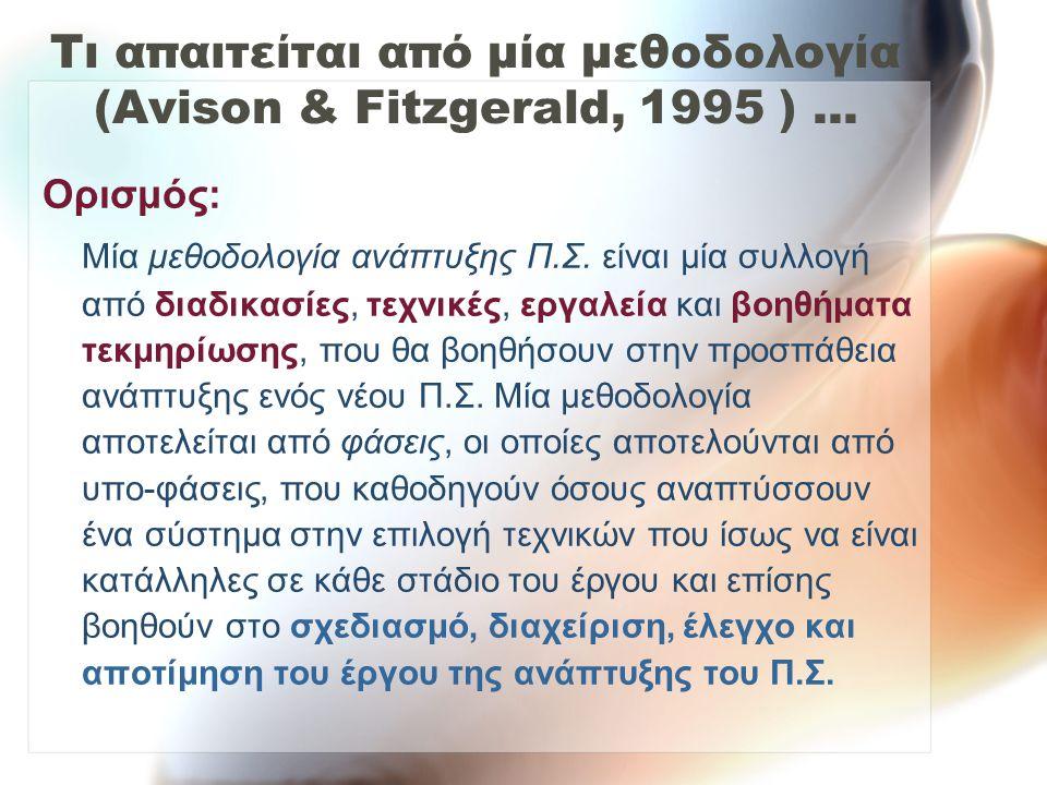 Τι απαιτείται από μία μεθοδολογία (Avison & Fitzgerald, 1995 )...