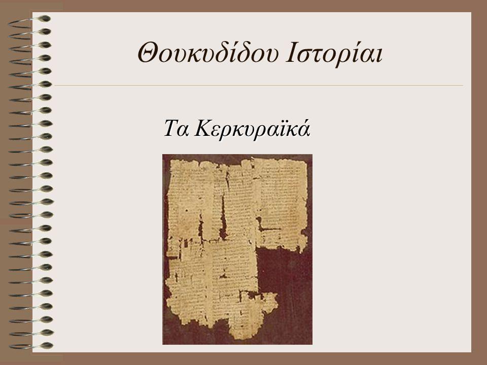 Θουκυδίδου Ιστορίαι Τα Κερκυραϊκά Τα Κερκυραϊκά
