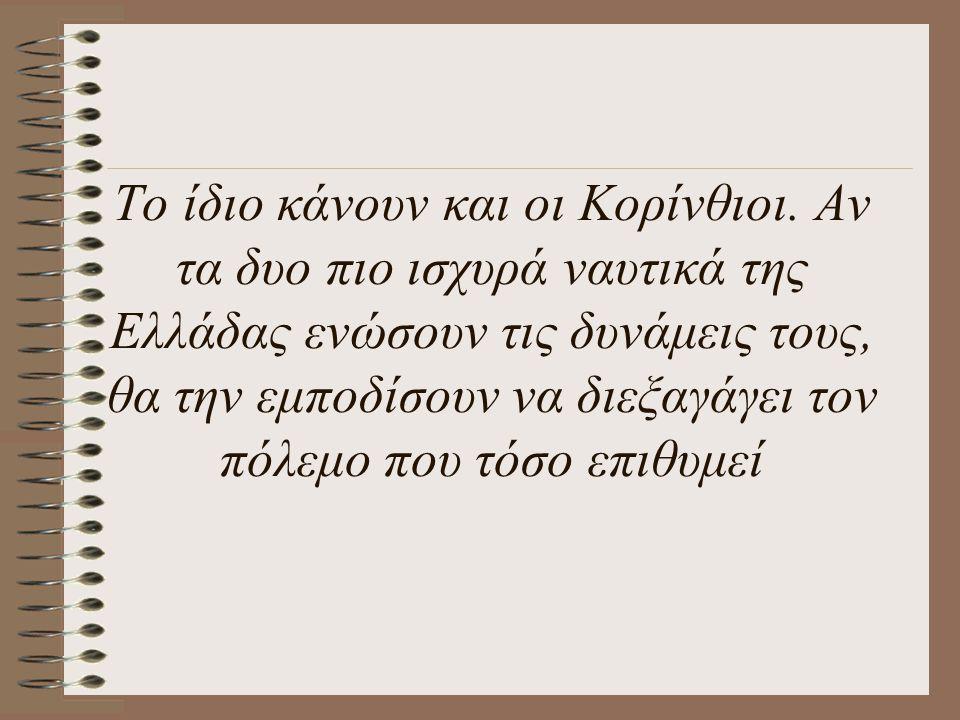 Στέλνει λοιπόν πρεσβεία στην Αθήνα με σκοπό να την πείσει να συμμαχήσει μαζί της