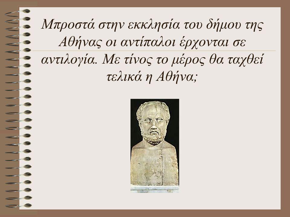 Το ίδιο κάνουν και οι Κορίνθιοι. Αν τα δυο πιο ισχυρά ναυτικά της Ελλάδας ενώσουν τις δυνάμεις τους, θα την εμποδίσουν να διεξαγάγει τον πόλεμο που τό