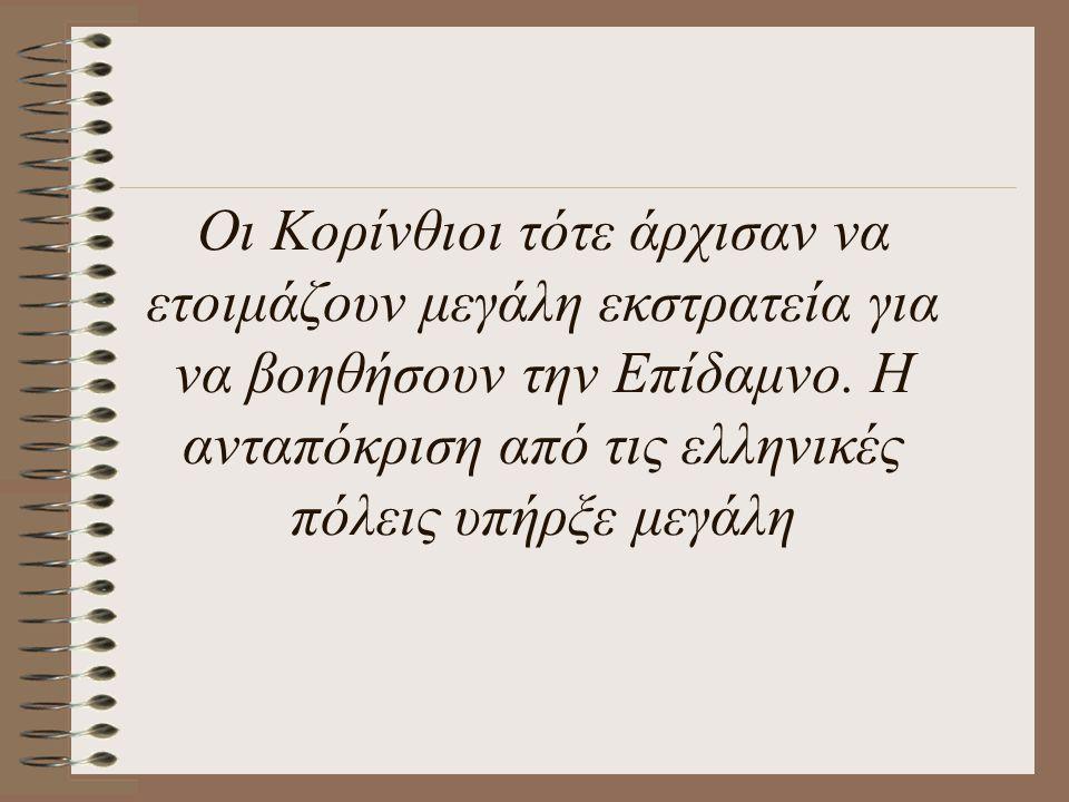 Όταν η Κέρκυρα πληροφορήθηκε την άφιξη της Κορινθιακής βοήθειας στην Επίδαμνο, ζήτησε την εκδίωξη των Κορινθίων και την επιστροφή των εξόριστων… … αλλ