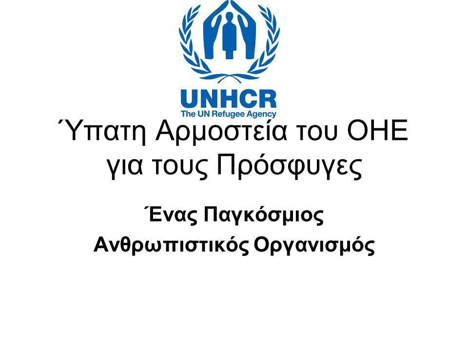 Ύπατη Αρμοστεία του ΟΗΕ για τους Πρόσφυγες Ένας Παγκόσμιος Ανθρωπιστικός Οργανισμός