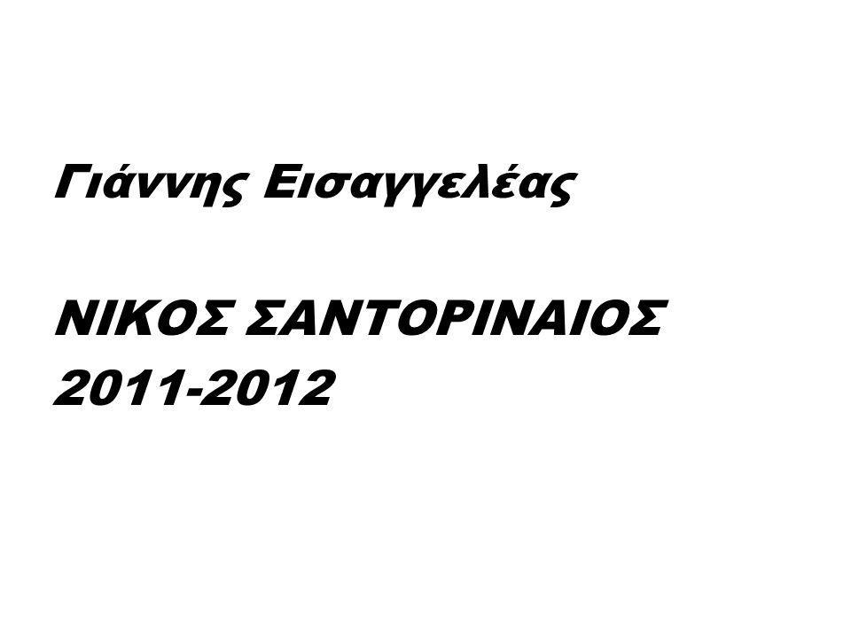 Γιάννης Εισαγγελέας ΝΙΚΟΣ ΣΑΝΤΟΡΙΝΑΙΟΣ 2011-2012