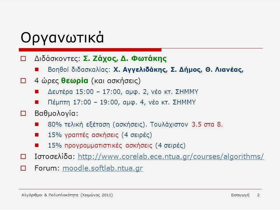 Αλγόριθμοι & Πολυπλοκότητα (Χειμώνας 2011)Εισαγωγή 2 Οργανωτικά  Διδάσκοντες: Σ. Ζάχος, Δ. Φωτάκης Βοηθοί διδασκαλίας: Χ. Αγγελιδάκης, Σ. Δήμος, Θ. Λ