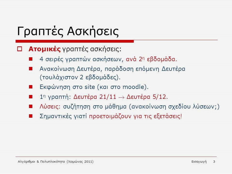 Αλγόριθμοι & Πολυπλοκότητα (Χειμώνας 2011)Εισαγωγή 3 Γραπτές Ασκήσεις  Ατομικές γραπτές ασκήσεις: 4 σειρές γραπτών ασκήσεων, ανά 2 η εβδομάδα. Ανακοί