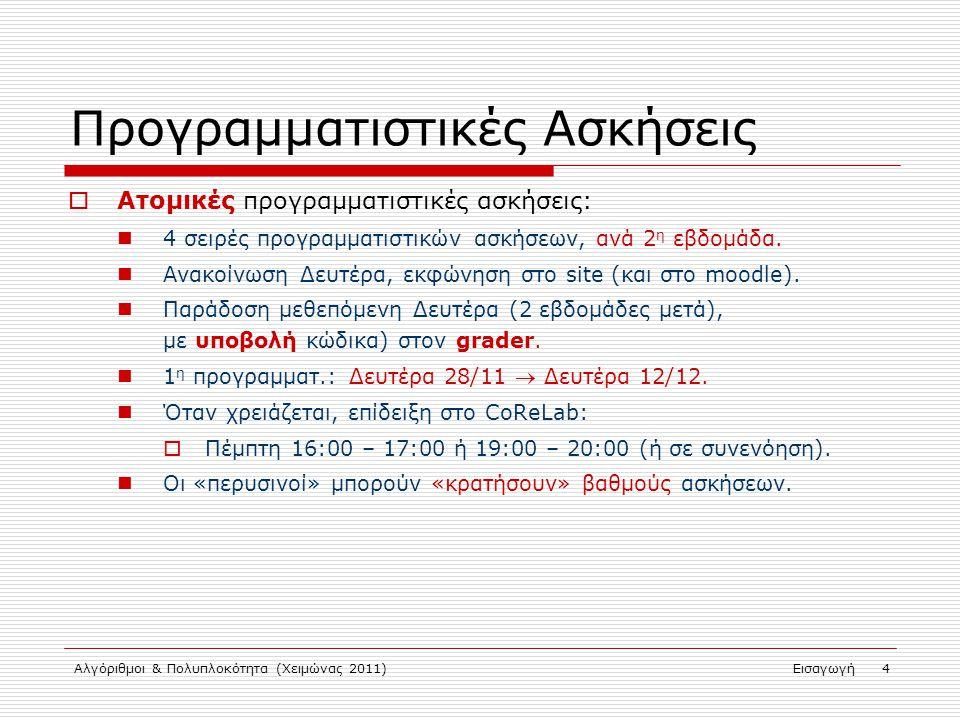 Αλγόριθμοι & Πολυπλοκότητα (Χειμώνας 2011)Εισαγωγή 4 Προγραμματιστικές Ασκήσεις  Ατομικές προγραμματιστικές ασκήσεις: 4 σειρές προγραμματιστικών ασκή