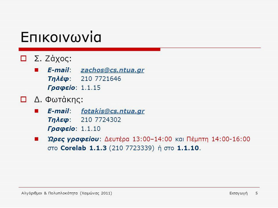 Αλγόριθμοι & Πολυπλοκότητα (Χειμώνας 2011)Εισαγωγή 5 Επικοινωνία  Σ. Ζάχος: Ε-mail: zachos@cs.ntua.gr Τηλέφ: 210 7721646 Γραφείο: 1.1.15zachos@cs.ntu