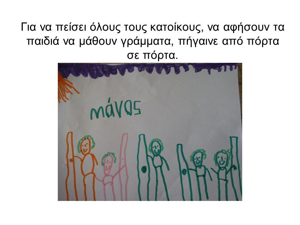 Για να πείσει όλους τους κατοίκους, να αφήσουν τα παιδιά να μάθουν γράμματα, πήγαινε από πόρτα σε πόρτα.