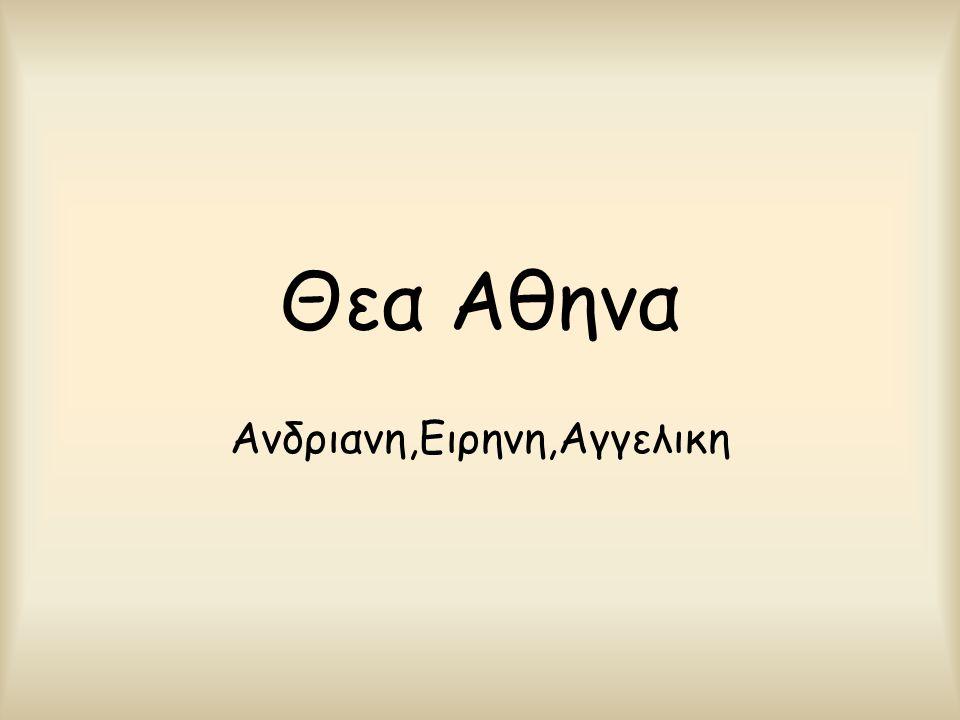 Θεα Αθηνα Ανδριανη,Ειρηνη,Αγγελικη